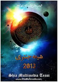 Download Nadeem Sarwar Nohay 2013 - 2014 - Manqabat 2013 - Manqabats